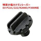 -代引き不可商品-ALINCO アルインコ DJ-P221/P222/R200D/P300対応 ジャックキャップ ADJP221