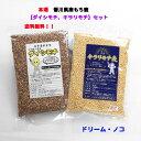 本場 香川県産もち麦【ダイシモチ400g,キラリモチ400g...