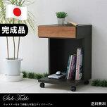 〔木製〕和風モダンデザイン40cm幅サイドテーブル〔ブラウン〕