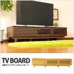 〔木製〕和風モダンデザイン150cm幅テレビボード〔ナチュラル〕