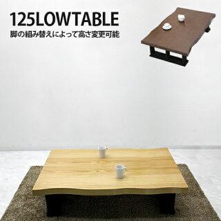 〔木製〕和風デザイン125cm幅座卓〔ナチュラル〕