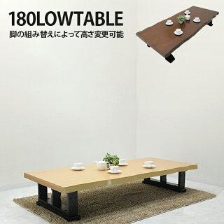 〔木製〕和風デザイン180cm幅座卓〔ナチュラル〕