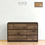 木製北欧120cm幅3段ローチェスト国産品日本製完成ナチュラル、ブラウン送料無料