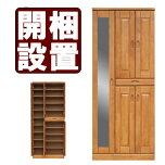 〔木製〕シックデザイン75cm幅ハイタイプシューズボックス〔ナチュラル〕