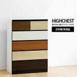 木製北欧80cm幅6段ハイチェストブラウン、ナチュラル、ホワイト