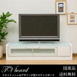 モダンデザイン130cm幅ロータイプテレビボード〔ホワイト(白)〕