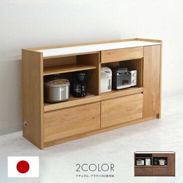 キッチンカウンター 完成品 幅144cm 木製 アルダー 間仕切り 北欧風 国産品 ナチュラル ブラウン 食器棚 堀田木工所