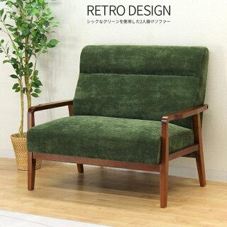 2人掛けソファーグリーン緑布張り製レトロモダン風