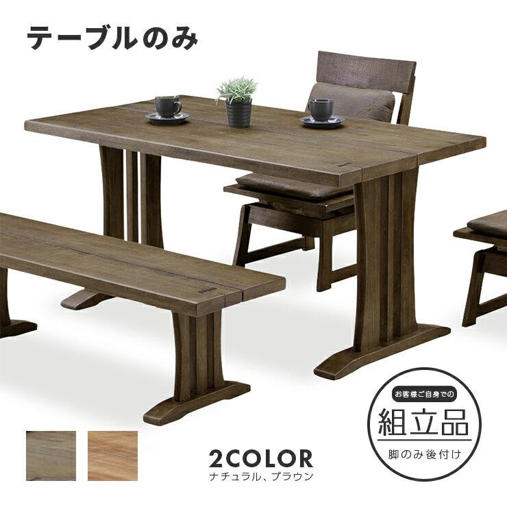 140×80cm ダイニングテーブル 4人掛けテーブル 天然木ラバーウッド カラー:ナチュラル 食卓テーブル