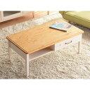 センターテーブル ローテーブル リビングテーブル 木製 引き出し付き ...