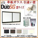 アルミサッシ 2枚引き違い窓 LIXIL リクシル デュオSG 11909 W1235×H970mm 単板ガラス 半外型枠 樹脂アングルサッシ 窓サッシ DIY