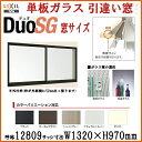 アルミサッシ 2枚引き違い窓 LIXIL リクシル デュオSG 12809 W1320×H970mm 単板ガラス 半外型枠 樹脂アングルサッシ 窓サッシ DIY
