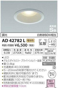 コイズミ照明 AD42782L 屋外灯 軒下灯 自動点灯無し LED