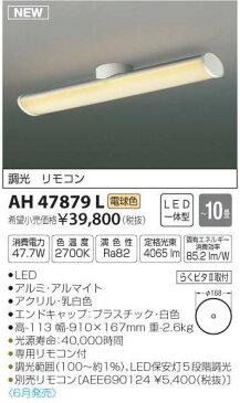 コイズミ照明 AH47879L シーリングライト リモコン付 LED