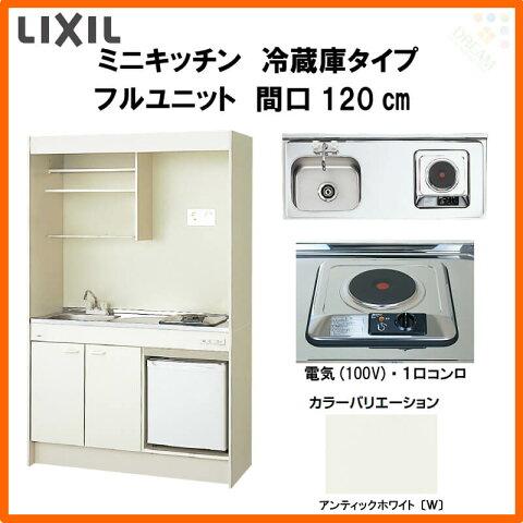 LIXIL ミニキッチン フルユニット 冷蔵庫タイプ(冷蔵庫付) 間口120cm 電気コンロ100V DMK12LFWB(1/2)A100(R/L)