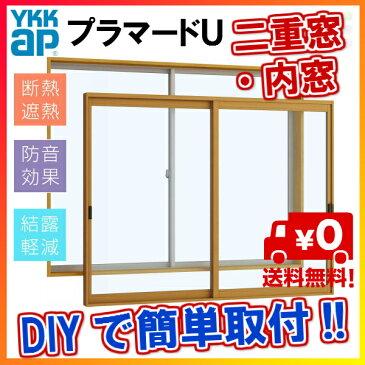 二重窓 内窓 二重サッシ プラマードU YKKAP 2枚建 引き違い窓 Low-E複層ガラス 透明3mm+A12+3mm/型4mm+A11+3mm W1501〜2000 H801〜1200mm YKK サッシ