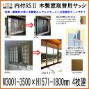 木製窓取替用アルミサッシ 4枚引き違い 内付型枠 巾3001-3500 高さ1571-1800mm LIXIL/TOSTEM リクシル RSII アルミサッシ 引違い