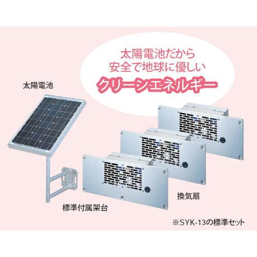 ソーラー床下換気扇 換気扇5台セット 165m2 SYK-15 長府 CHOFU