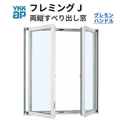 商品リンク写真画像:両縦すべり出し窓(両開きタイプ)の例 11913 (リフォーム建材屋さんからの出展)