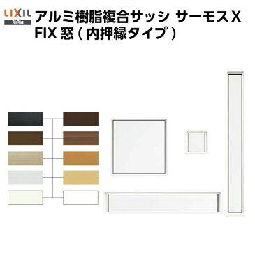 樹脂アルミ複合サッシ FIX窓(内押縁タイプ) 0069028 W730×H350 LIXIL サーモスX 半外型 LOW-E複層ガラス(アルゴンガス入)
