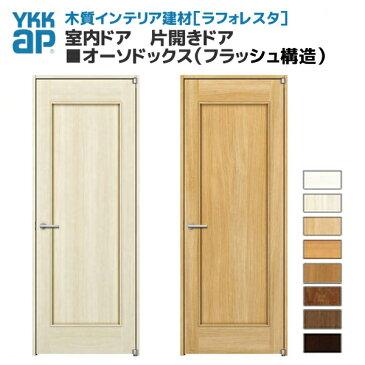 YKKAP ラフォレスタ 戸建 室内ドア 片開きドア オーソドックス(フラッシュ構造) BAデザイン 錠無 錠付 枠付き 建具 扉 建材屋