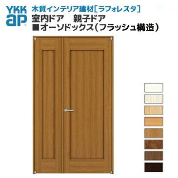 YKKAP ラフォレスタ 戸建 室内ドア 親子ドア オーソドックス(フラッシュ構造) BAデザイン 錠無 枠付き 建具 扉 建材屋