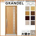 玄関ドア LIXIL グランデル 16型デザイン 片開きドア リクシル トステム TOSTEM アルミサッシ
