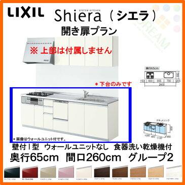 システムキッチン LIXIL/リクシル シエラ 壁付I型 開き扉プラン ウォールユニットなし 食器洗い乾燥機付 間口260cm(2600mm)×奥行65cm グループ2 流し台