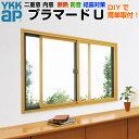 【9月はエントリーでポイント5倍】二重窓 内窓 YKKap プラマードU 2枚建 引き違い窓 ……