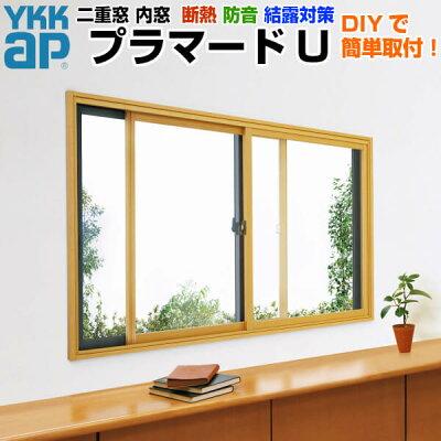 商品リンク写真画像:略語「L」(合わせガラス)を使用した二重窓用の内窓: YKKapプラマード(リフォーム建材屋さんからの出展)