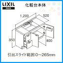 LIXIL/INAX 洗面化粧台 ミズリア 化粧台本体 間口1200mm 引出タイプ シングルレバー混合水栓(eモダン) GR2H-120E5YN-A 寒冷地仕様