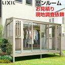 リフォーム建材屋で買える「LIXIL/リクシル サンルーム ガーデンルーム 物置 サニージュ スピーネストックヤード 現地調査お見積り依頼」の画像です。価格は1円になります。