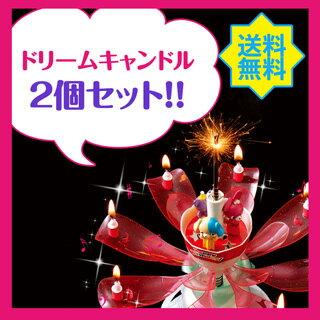 【送料無料】【製造直売】ドリームキャンドルDXお誕生日用(2個セット・送料込) プレゼントに!…