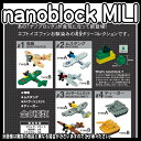 nanoblock MILI 10個入 BOX 食玩 エフトイズ(ガム)【2018年5月21日発売予定(予約)】 ナノブロック ミリ 零戦 ムスタング メッサーシュミット ティーガ ZERO FIGHTER MUSTANG MESSERSCHMITT TIGER