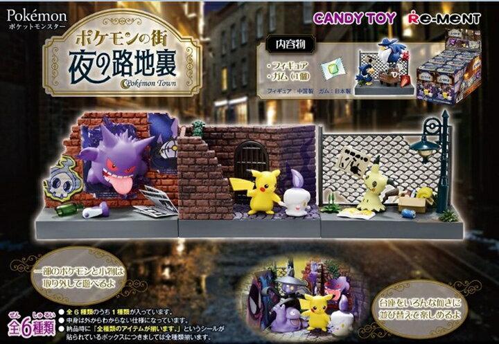 コレクション, 食玩・おまけ  6BOX () Re-Ment 2021215