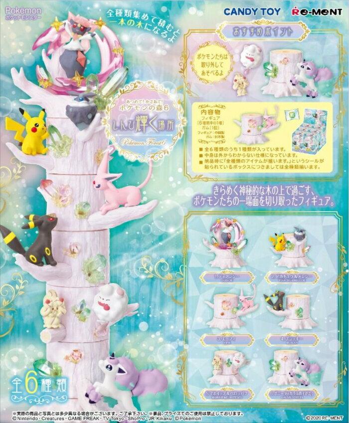 コレクション, フィギュア  6 BOX 6 Re-Ment 1221