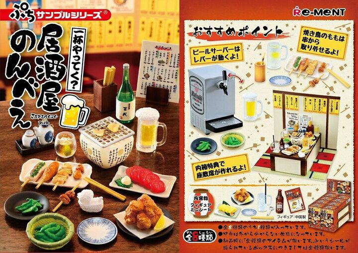 コレクション, フィギュア  BOX 8 Re-Ment 20217
