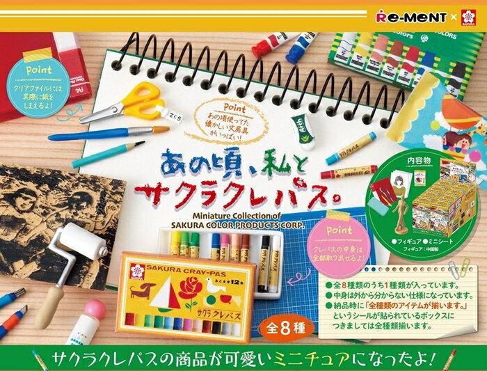 コレクション, フィギュア  BOX 8 Re-Ment 2021125