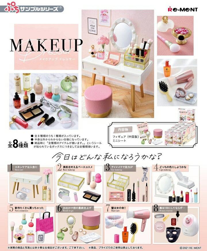 コレクション, フィギュア  MAKEUP Dresser BOX 8 Re-Ment 2021920