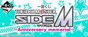 【送料無料 期間限定8/22まで】一番くじ アイドルマスター SideM〜Anniversary memorial〜 1ロット(80個+ラストワン賞+くじ80枚+販促物) 予約販売 11月30日発売予定