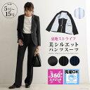 【送料無料】スーツ ビジネス セットアップ パンツスーツ2点セット ビ...