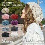 【送料無料】さりげないリボンが可愛い★ニットリボンベレー帽ベレー冬レディースリボンベレー帽小顔効果シンプル上品大人可愛い帽子