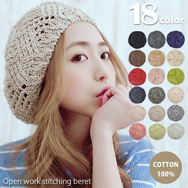 ゆったりベレー帽帽子レディースミセスメンズ大きいサイズコットンニット綿100伸縮透かし編みおしゃれ涼しい春物春夏黒ベージュ赤緑ブ