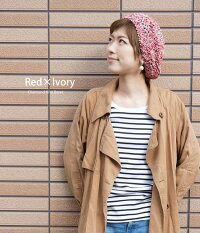 【送料無料】春色カラーが魅力的!ざっくり編みが可愛い★ダイヤかぎ編みニットベレー帽【春夏】【レディース】【ベレー】【ニット】【帽子】【ベレー帽】【コットン】