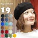 ベレー帽 レディース 秋 冬 メンズ 帽子 おしゃれ 無地 シンプル 小さめ フェルト ウール 【フェルトベレー帽】