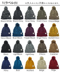 【送料無料】キッズサイズあり♪家族・友達・カップルでお揃いもオススメ★全120パターンから選べる!キャンディーポンポンニット冬ニット帽防寒レディースメンズキッズ子供家族親子カップルお揃いおそろいペアペアルックスノボラベル