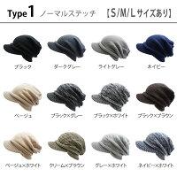 【送料無料】肌に優しいコットン100%!S/M/Lサイズ、3タイプのつばあり、なしから選べる!コットン2タイプニットキャップつば付きレディースメンズ医療用帽子抗がん剤キャップ大きいサイズ小さいサイズニット帽綿敏感肌春夏秋冬