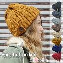 【送料無料】後ろに切り込みが入った様な珍しいデザイン♪ バックボタンニットキャップ ニット帽 レディース 冬 防寒 ケーブルニット 帽子 シンプル カジュアル