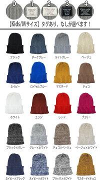 【送料無料】コットン100%!KIDS/M/Lサイズの大人気ニット帽♪選べる全156type★コットンラベルニットキャップニット帽コットン春夏秋レディースメンズキッズ家族親子カップルおそろいお揃いペアペアルック小さいサイズ大きいサイズ綿