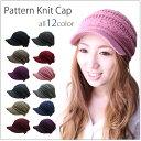 【送料無料】立体的な模様編みがお洒落♪シンプルカラーからミックスカラーまで全12色! 模様編みつば付きニットキャップ ニット帽 つば付き 防寒 秋 冬 メンズ レディース 模様編み カラフル